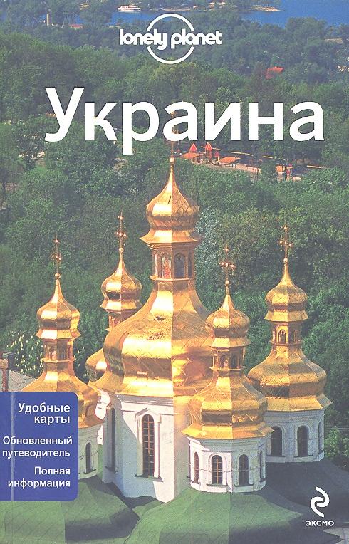 Дука М., Рагозин Л. Украина ISBN: 9785699545919