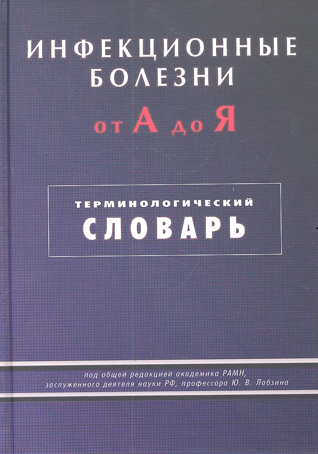 цены Лобзин Ю. (ред.) Инфекционные болезни от А до Я. Терминологический словарь