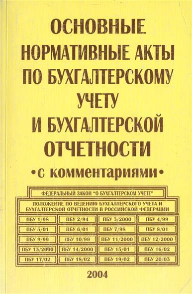 Основные нормативные акты по бух/учету и бух/отчетности
