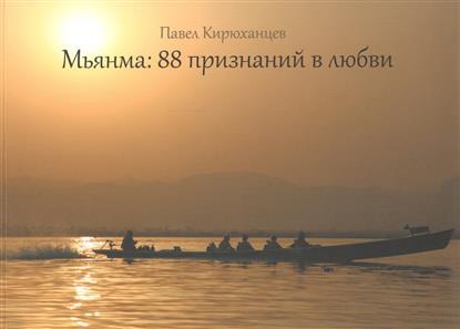 Кирюханцев П. Мьянма: 88 признаний в любви