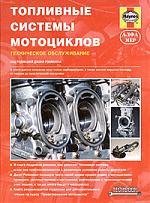 Робинзон Д. (ред.) Топливные системы мотоциклов. Техническое обслуживание