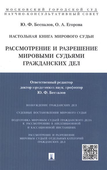 Настольная книга мирового судьи. Рассмотрение и разрешение мировыми судьями гражданских дел
