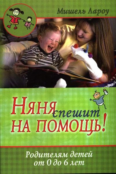 Няня спешит на помощь! Родителям детей от 0 до 6 лет. 2-е издание, исправленное