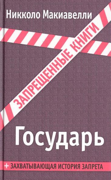 Макиавелли Н. Государь ISBN: 9785699662906 эксмо государь искусство войны