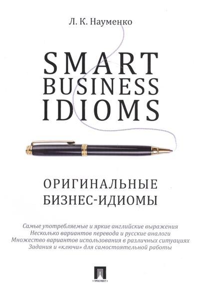 Smart business idioms / Оригинальные бизнес-идиомы