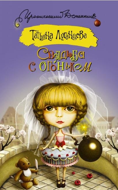 купить Луганцева Т. Свадьба с огоньком по цене 178 рублей