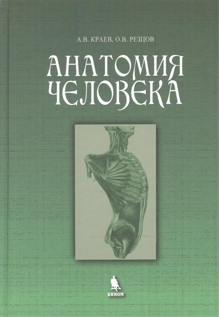 Краев А., Резцов О. Анатомия человека. Учебное пособие а а никитина анатомия человека