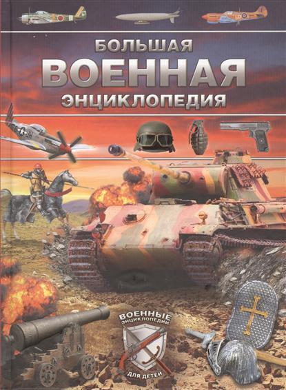 Большая военная энциклопедия. Оружие и военная техника