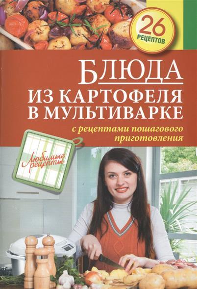 Иванова С. Блюда из картофеля в мультиварке с рецептами пошагового приготовления