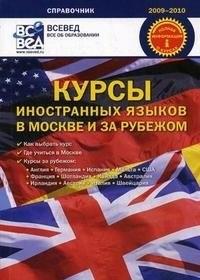 Курсы иностр. языков в Москве и за рубежом Вып. 2