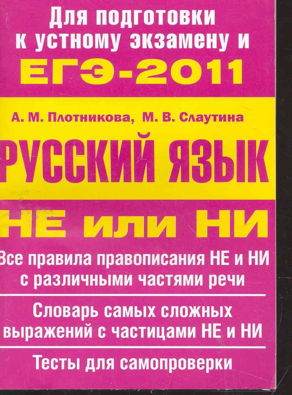 ЕГЭ 2011 Русский язык НЕ или НИ
