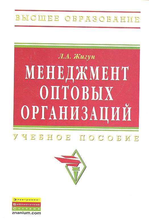 Жигун Л. Менеджемент оптовых организаций. Учебное пособие