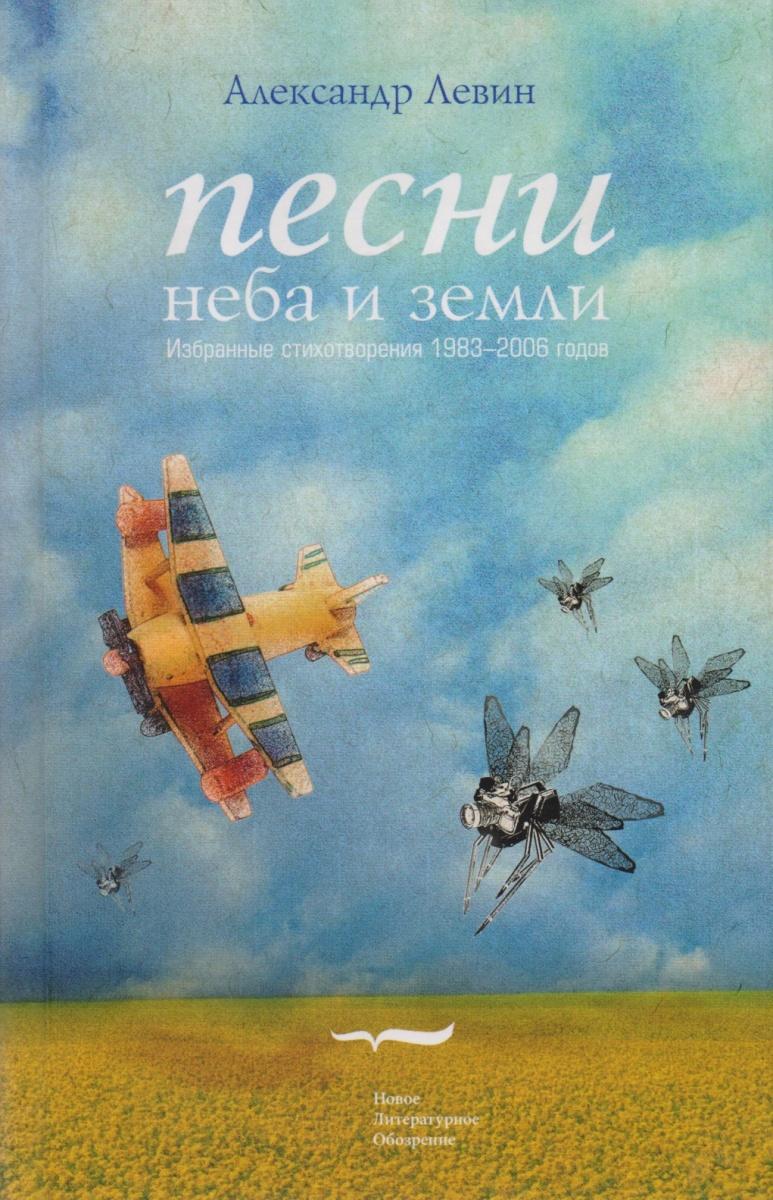 Левин А. Песни неба и земли Избранные стихотворения 1983-2006 а ф иванов песни классика думы и юмористические стихотворения