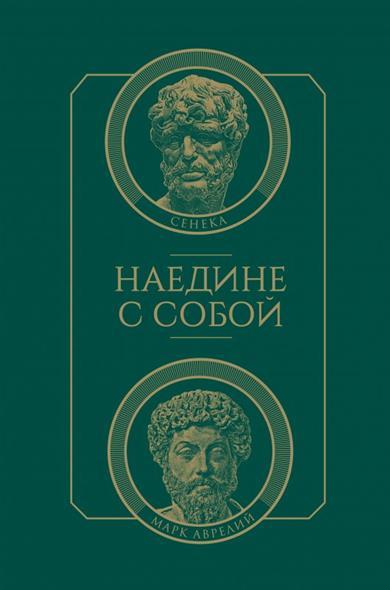 Сенека, Аврелий М. Наедине с собой аврелий пруденций клемент сочинения