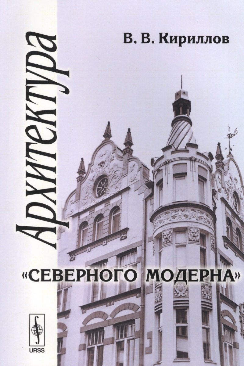 Кириллов В. Архитектура северного модерна