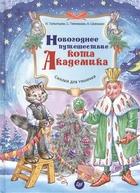 Новогоднее путешествие кота Академика. Сказки для умнички