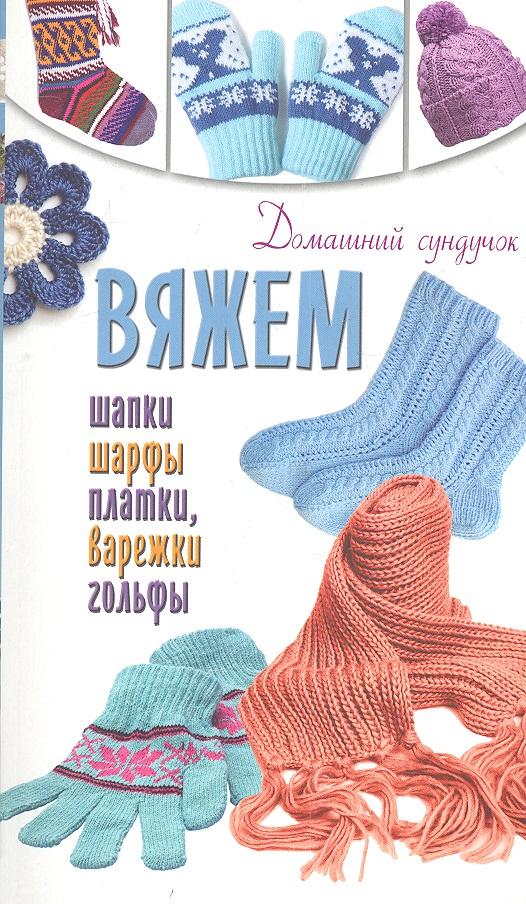 Вяжем шапки, шарфы, платки, варежки, носки, гольфы