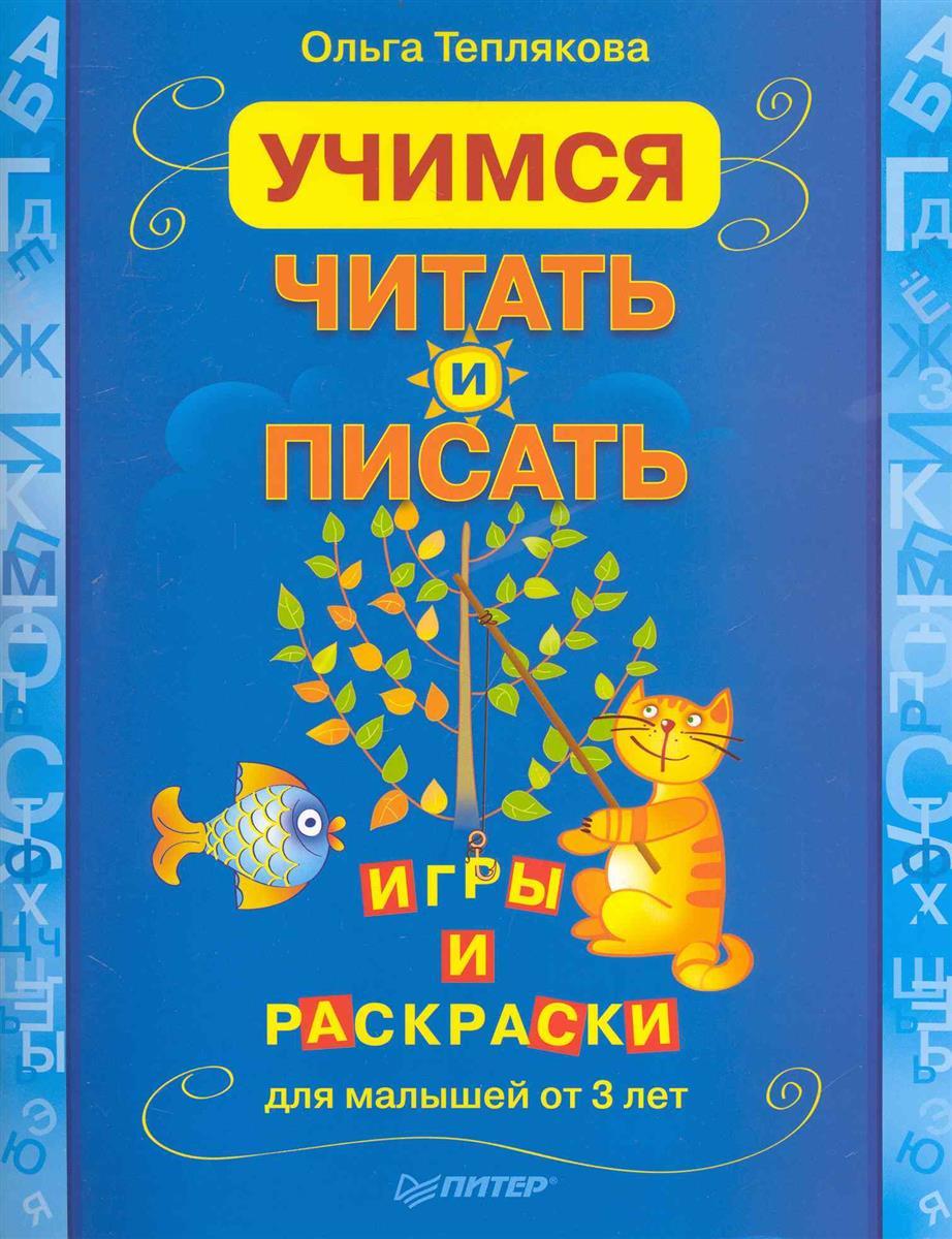 Теплякова О. Учимся читать и писать Игры и раскраски для малышей от 3 л