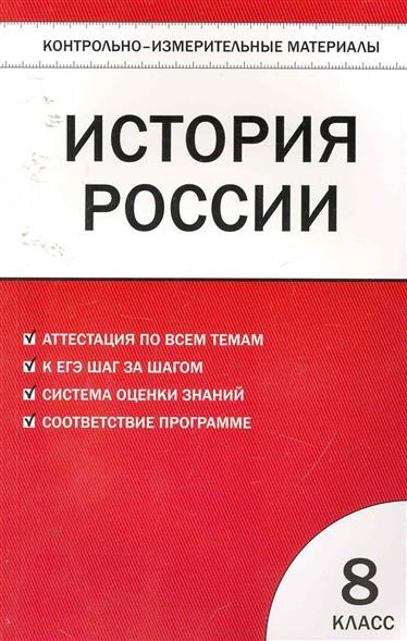 КИМ История России 8 кл