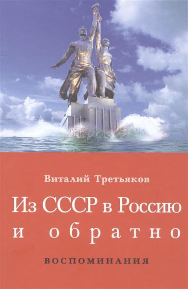 Третьяков В. Из СССР в Россию и обратно. Воспоминания. Книга 1. Часть 1