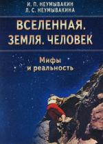 Неумывакины И. и Л. Вселенная Земля Человек Мифы и реальность prikaz i i strelkova