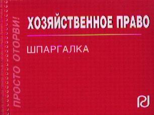 Хозяйственное право. Шпаргалка трудовое право шпаргалка 5 e изд м иц риор 127 с шпаргалка [отрывная] о к ф isbn 97