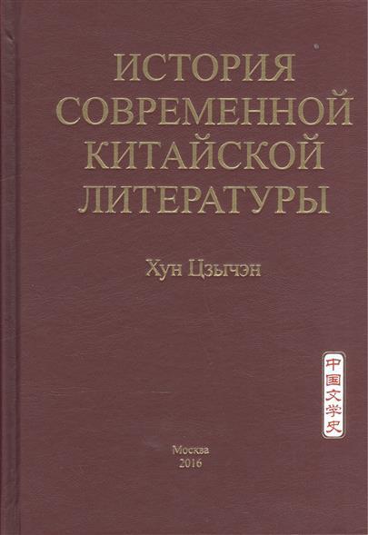 Хун Цзычэн: История современной китайской литературы