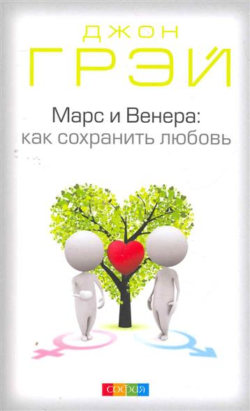 Грэй Дж. Марс и Венера Как сохранить любовь грэй дж марс и венера вместе навсегда как сберечь любовь