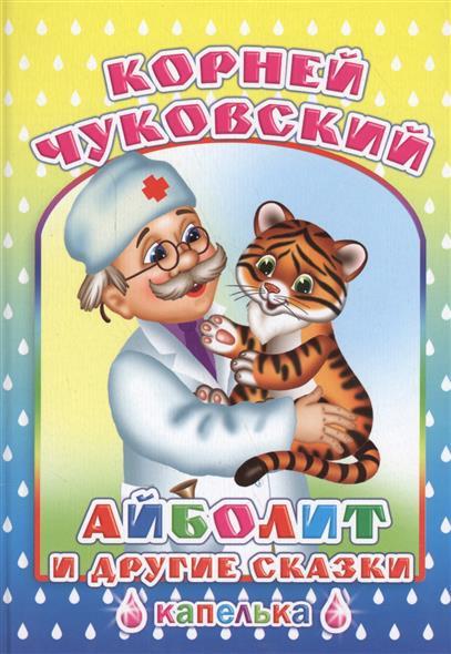 Чуковский К. Айболит и другие сказки чуковский корней иванович айболит и другие сказки