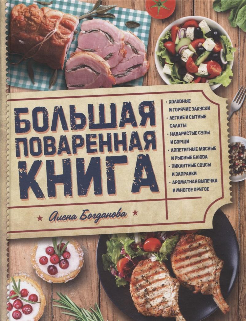 Богданова А. Большая поваренная книга
