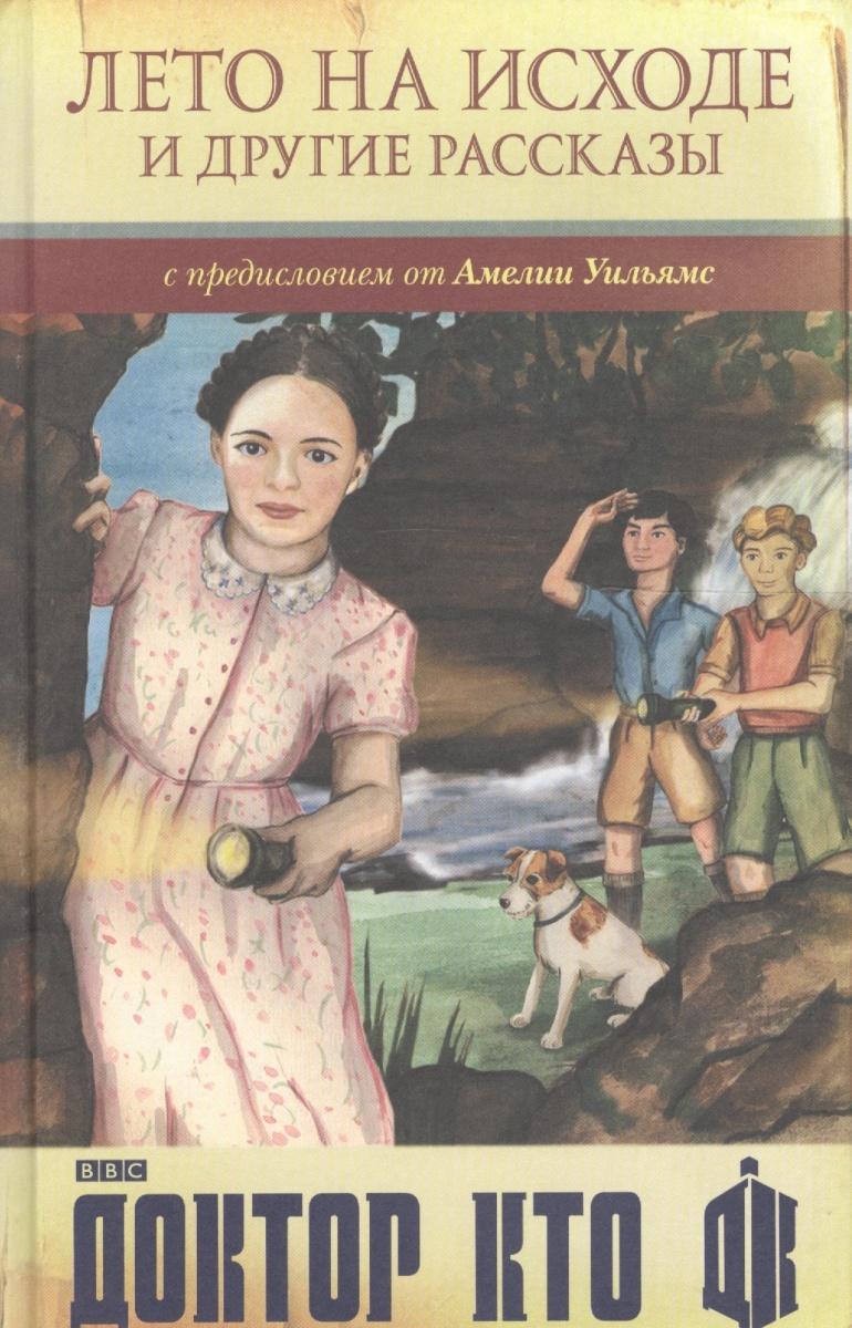 Уильямс А. Лето на исходе и другие рассказы ISBN: 9785171024208 василий алферов на исходе лета