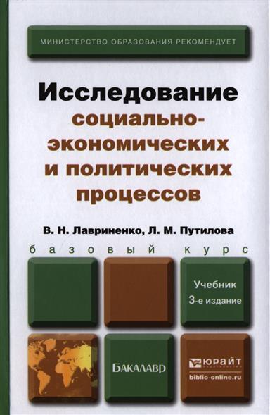 Исследование социально-экономических и политических процессов. Учебник для бакалавров. 3-е издание, переработанное и дополненное