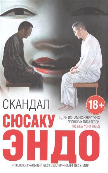 Эндо С. Скандал