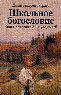 Школьное богословие Книга для учителей и родителей