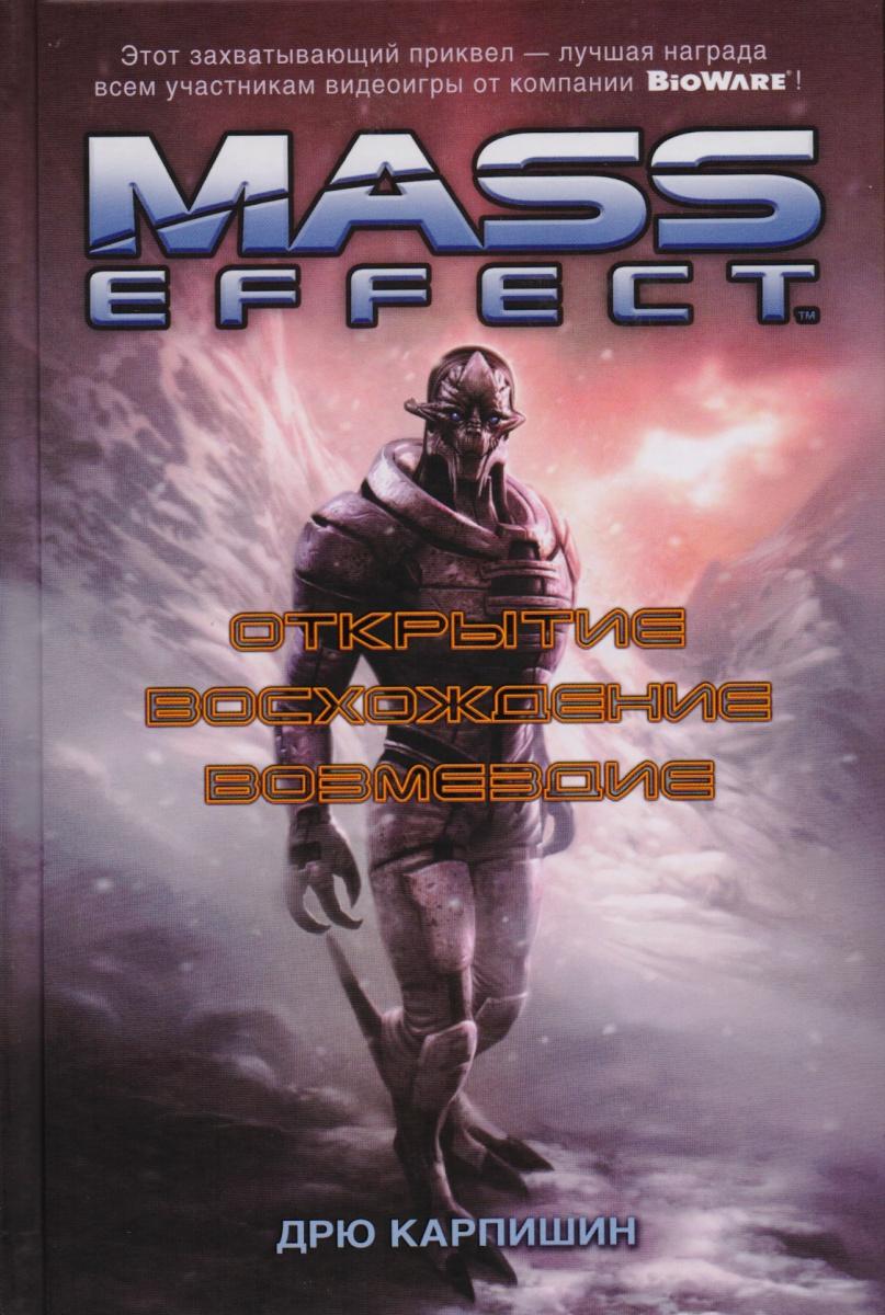 Карпишин Д. Mass Effect. Открытие. Восхождение. Возмездие