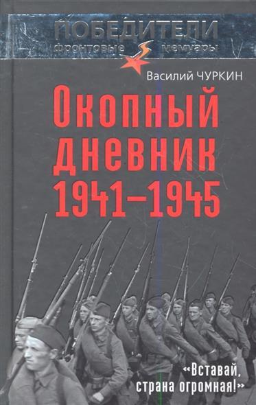 """Окопный дневник 1941-1945. """"Вставай, страна огромная!"""""""