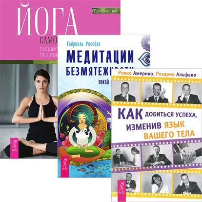 Как добиться успеха + Йога самопробуждения + Медитации безмятежности (комплект из 3 книг)