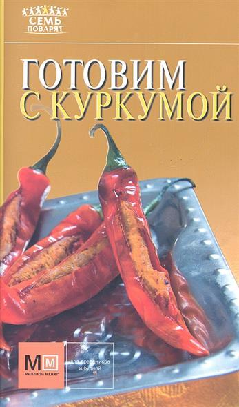 Устьянцева И. (ред.) Готовим с куркумой устьянцева и ред готовим из мяса