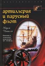 Артиллерия и парусный флот