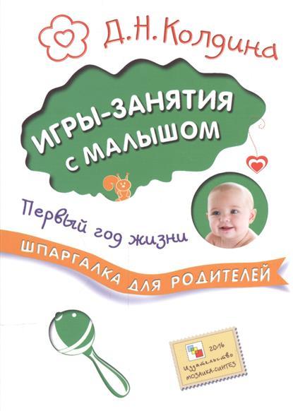 Игры-занятия с малышом. Первый год жизни