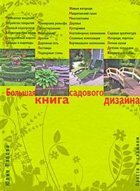 Попова Ю. Большая книга садового дизайна Просто о сложном