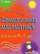 Учиться легко Занимат математика 6-7 л.