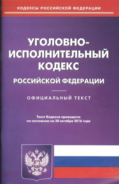 Уголовно-исполнительный кодекс Российской Федерации. Текст Кодекса приводится по состоянию на 20 октября 2016 года