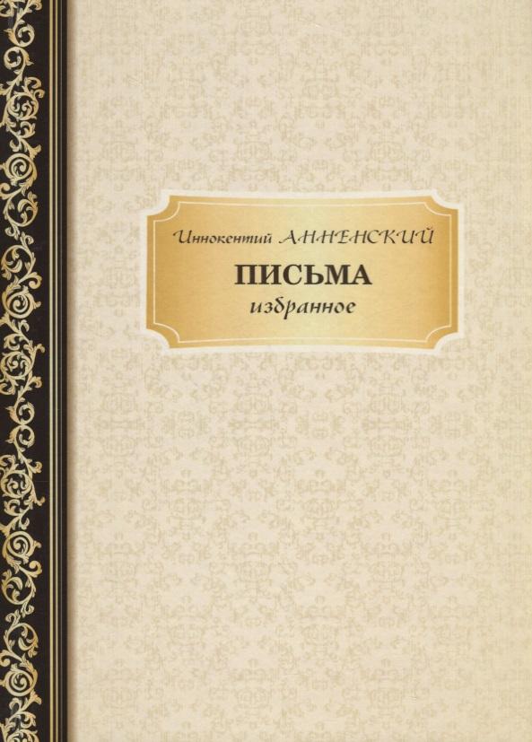 Анненский И. Письма: избранное анненский и анненский лирика