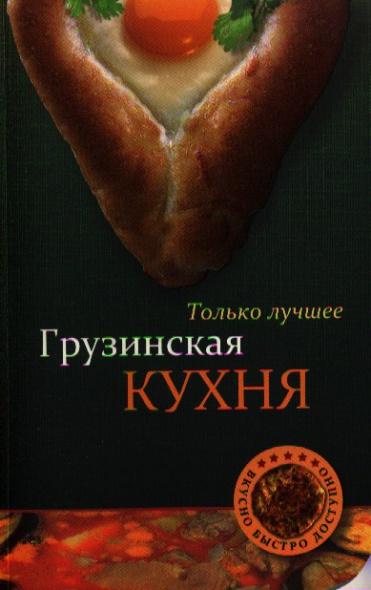 Грузинская кухня. Самые вкусные рецепты