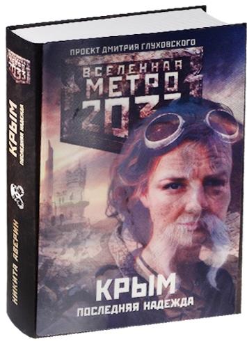 Аверин Н. Метро 2033: Крым. Последняя надежда метро 2033 крым 3 пепел империй