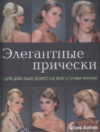 Байтон Д. Элегантные прически для длинных волос на все случаи жизни патрик кэмерон прически для длинных волос книга 2
