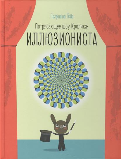Потрясающее шоу Кролика-иллюзиониста от Читай-город