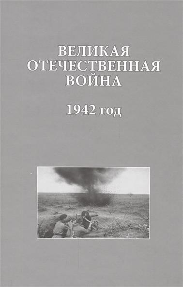 Христофоров В. (ред.) Великая Отечественная война. 1942 год