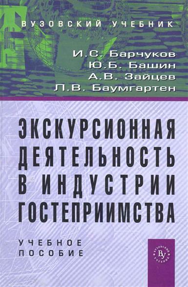 Барчуков И., Башин Ю., Зайцев А. и др. Экскурсионная деятельность в индустрии гостеприимства
